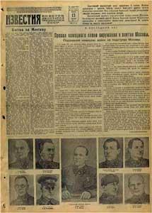«Известия» № 293 (7669) от 13.12.1941 г.