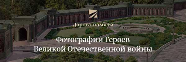 foto.pamyat-naroda.ru_
