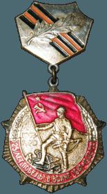 знак 25 лет Победы в Великой Отечественной войне