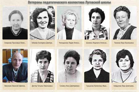 Ветераны Луговской школы