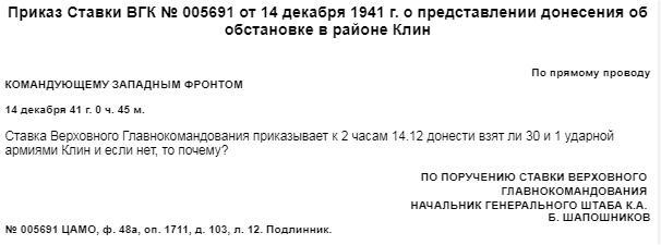 Приказ Ставки ВГК № 005691 от 14 декабря 1941 г. о представлении донесения об обстановке в районе Клин