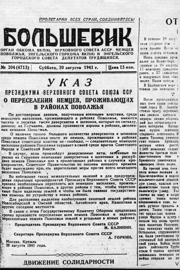 Указ о депортации немцев Поволжья