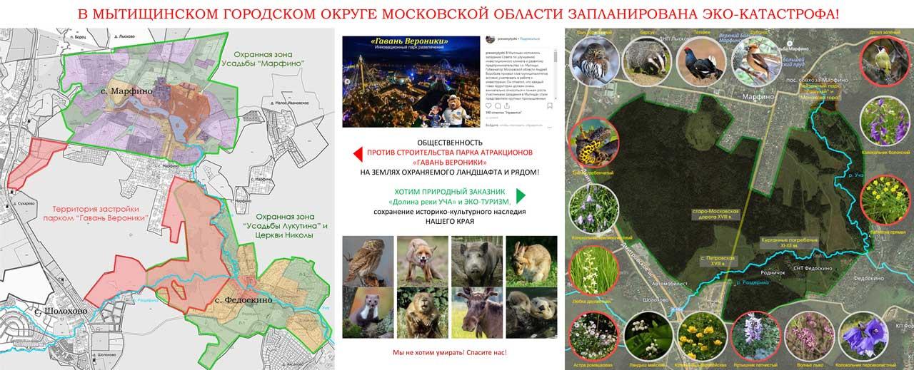 МАРФИНО-ФЕДОСКИНСКИЙ-ЗАКАЗНИК_01_mid
