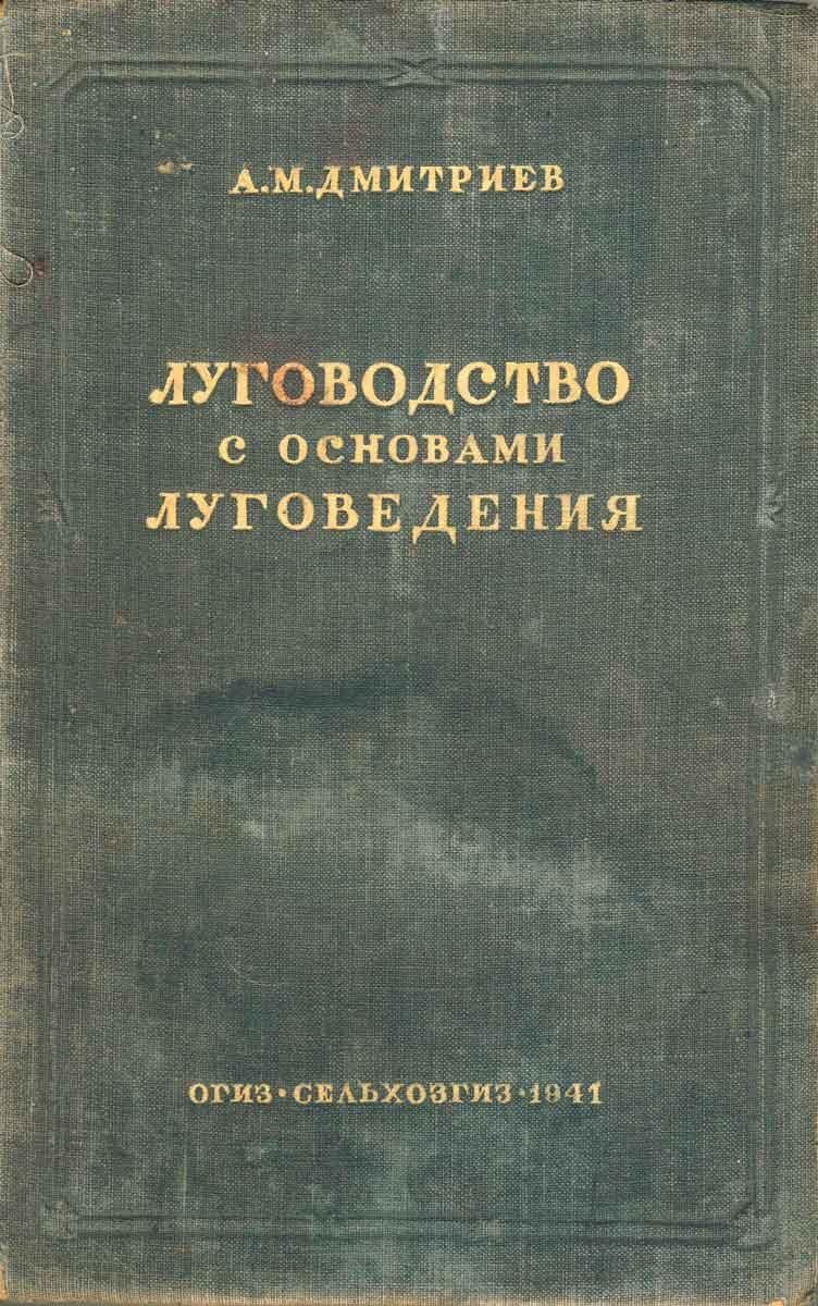 Дмитриев.-Луговодство-с-основами-луговедения_0