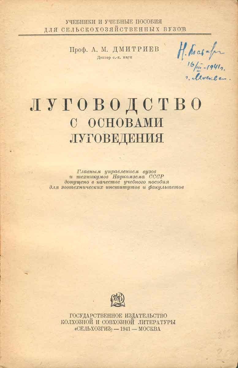 Дмитриев.-Луговодство-с-основами-луговедения_1