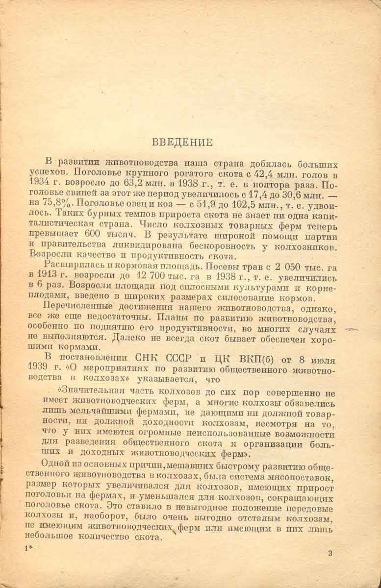 Дмитриев.-Луговодство-с-основами-луговедения_2