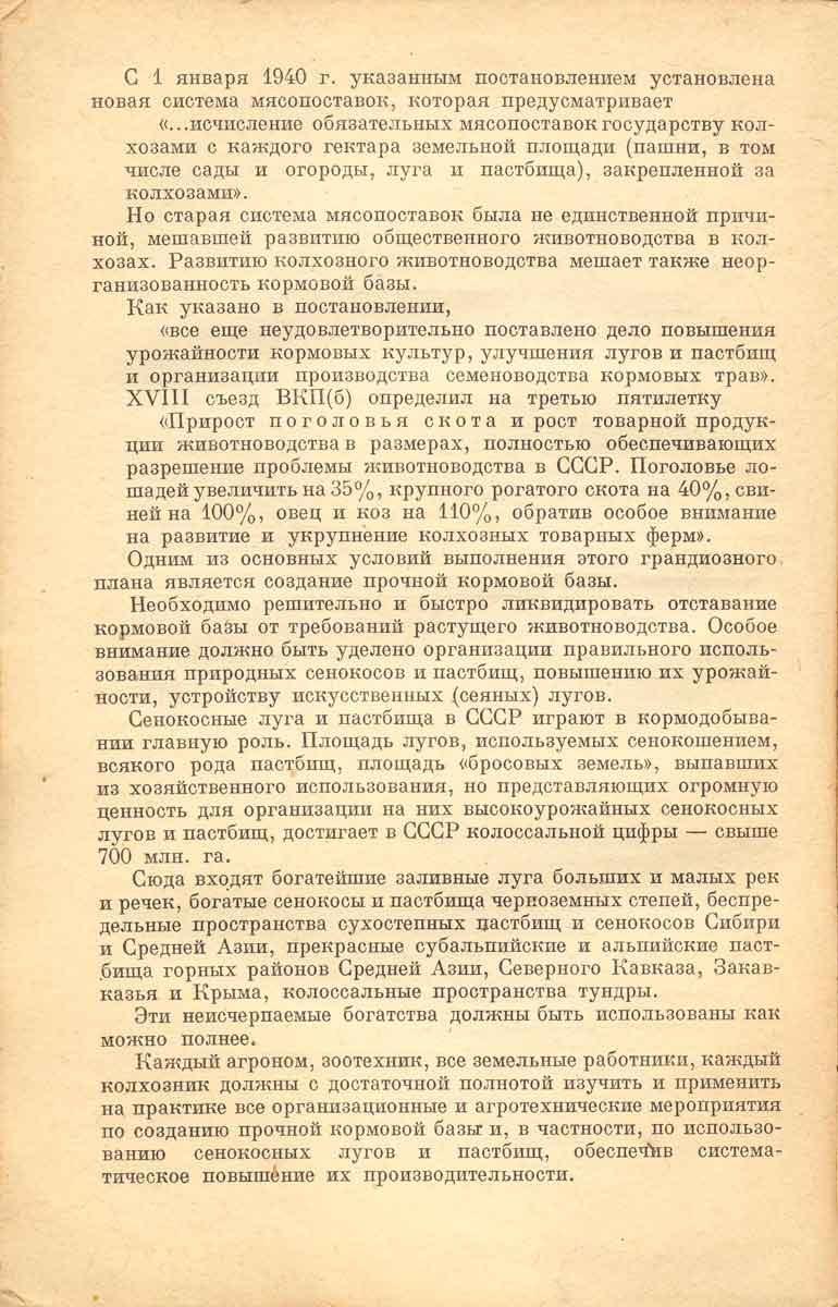 Дмитриев.-Луговодство-с-основами-луговедения_3
